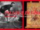 Giovanni Gerbi in una cartolina d'epoca e l'immagine ufficiale realizzata dall'artista astigiano iFlippo Pinsoglio